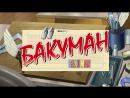 Bakuman/Бакуман [OP1] Русские Титры [GREEN MEDIA]