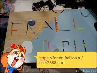 frallion форум