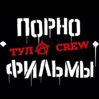 Логотип ПОРНОФИЛЬМЫ - ТУЛА CREW