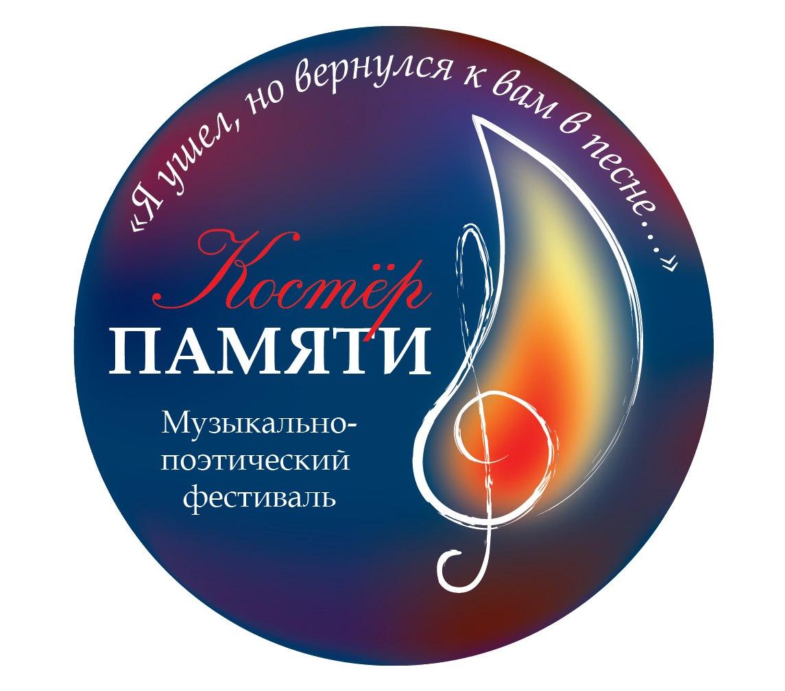 "Афиша Ярославль ""Костер Памяти"""