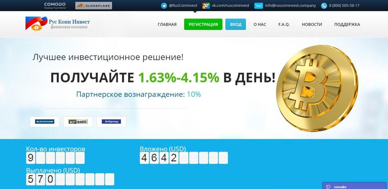 Постер к новости Rus Coin Invest
