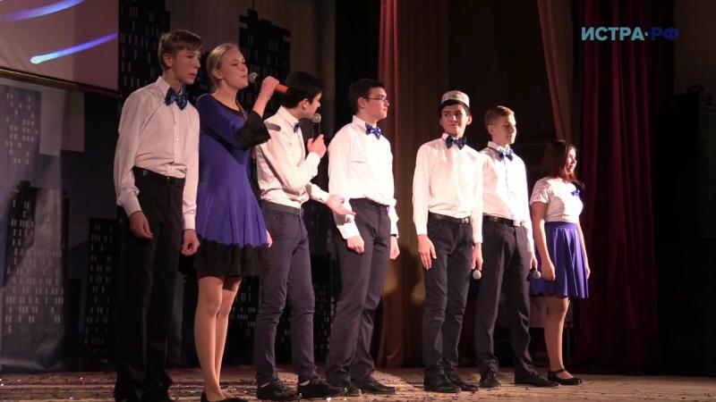 13й фестиваль молодёжных команд КВН г.о. Истра