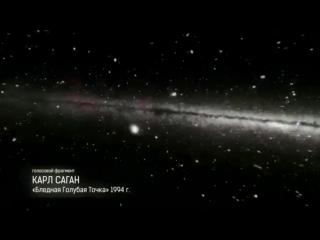 Карл Саган - Бледно-голубая точка (русская версия)
