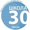 МБОУ СОШ №30 г. Пензы (30 школа)