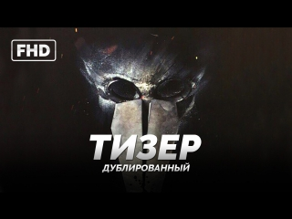 RUS | Тизер: «Майор Гром: Чумной Доктор», 2018