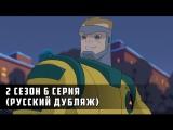 Грандиозный Человек-Паук - 2 сезон 6 серия (Дубляж)