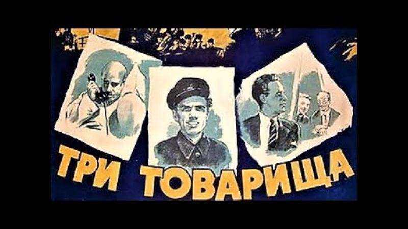 Три товарища. (1935).