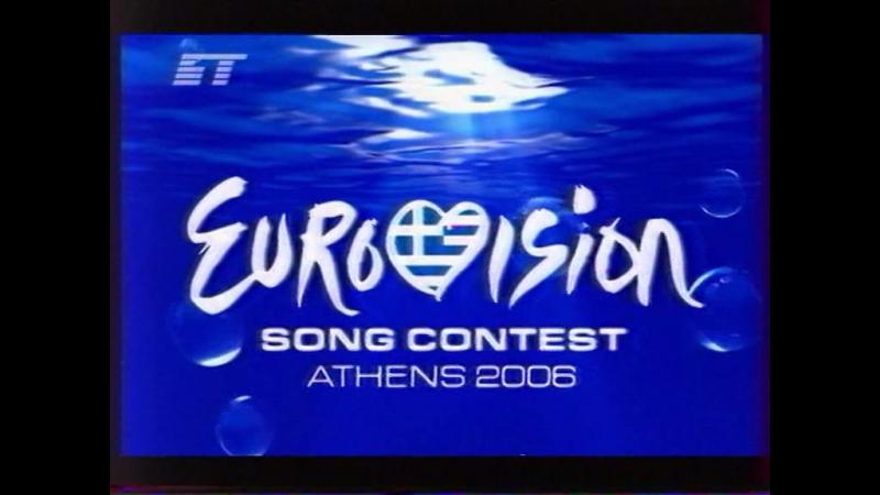 Евровидение 2006. Финал (БТ, 20.05.2006)