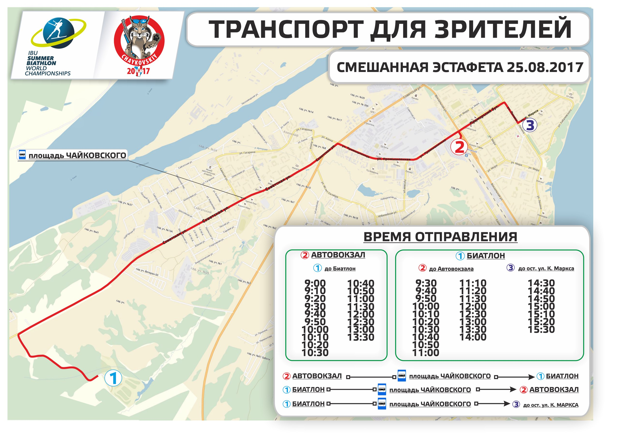 Расписание автобусов во время Чемпионата мира по биатлону, Чайковский, 2017 год