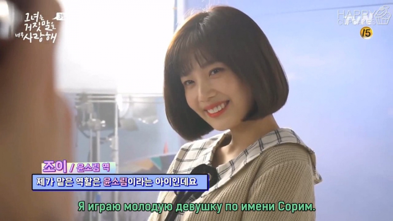 170309 Joy (Red Velvet) @ The Liar and His Lover Making Film (рус. саб)