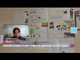 ТК Дождь. Конфликт в татарских школах почему русские в республике отказываются учить татарский язык