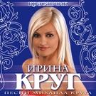 Ирина Круг и Михаил Круг - Я......