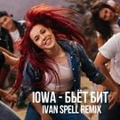 IOWA - Бьёт бит (Ivan Spell Remix)