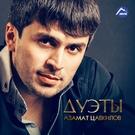 Азамат Цавкилов, Анзор Хусинов - Адыгэ уей, уей