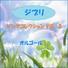 Orgel Sound J-Pop - Hato to Shounen