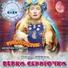 верка сердючка - лохи танцуют ламбаду,  а мы танцуем читу-дриту! )))))