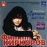 Филипп Киркоров - Ой, мама, шика дам!