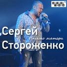 Сергей Стороженко - Белая берёза
