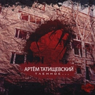 Артём Татищевский - Молчим (feat. Гена Гром)