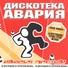 DJ HIT - Aleksey Kataev - Пей пиво, ешь мясо (PromoRemix 2017)