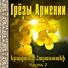 Армянская - свадебная, танцевальна