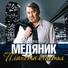 Медяник владислав успенская любовь