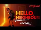 Hello Neighbor Привет сосед))) стрим онлайн #2