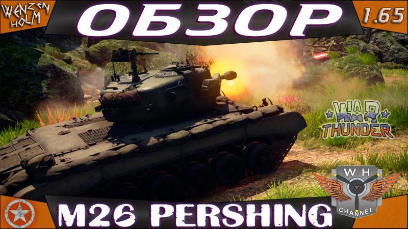 War Thunder [1.65] Обзор M26 Pershing