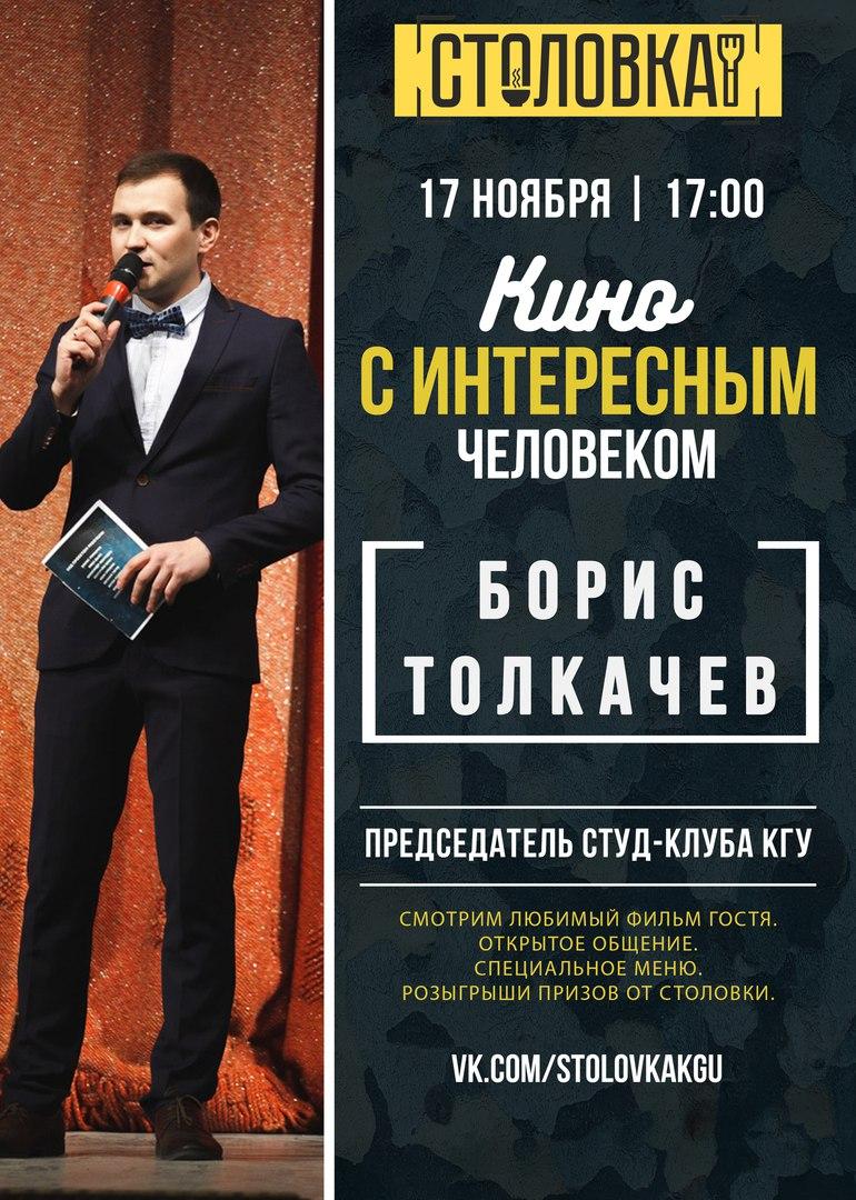 Афиша Калуга 17.11 КСИЧ (Борис Толкачев)