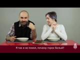 Итальянцы пробуют русские супы