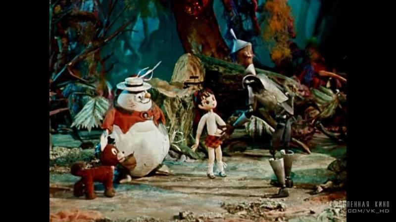 Волшебник Изумрудного города. Фильм первый: Элли в Волшебной стране (1973)