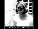 4 факта о Сильвии Плат