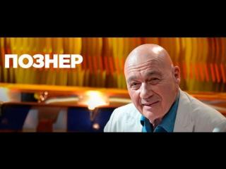 Познер - Владимир Скулачев 27.03.2017