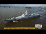 Санкт-Петербург готовится к крупнейшему в истории военно-морскому параду