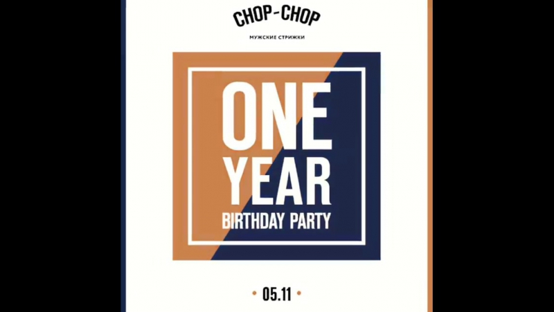 5 НОЯБРЯ🔻ВОСКРЕСЕНЬЕ НА СТИЛЕ PARTY😎🥃 Специально ко дню рождения барбершопа CHOP-CHOP🎉💇🏻♂️ . В это воскресенье Библиотека продо