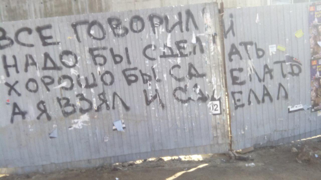 всего говорили надо бы сделать хорошо бы сделать а я взял и сделал, граффити надпись на стене девиз о том что нужно действовать