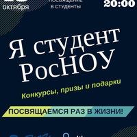"""Посвящение в студенты """"ПЯТНИЦА, 13"""""""