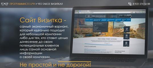 Услуги программиста по созданию сайта частные объявления дать объявление на авито армавир