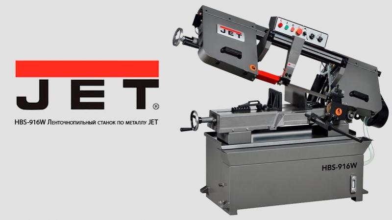 Инструмент JET. HBS-916W. Ленточнопильный станок по металлу JET.
