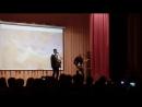 Выступление Димона и Лёхи в школе №1 г. Ивантеевки 05.10.2017