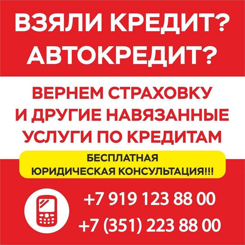 При оформлении автокредита автомобиль находится в залоге у банка, его страхование является обязательным требованием для выдачи автокредита.