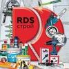 «РДС Строй» - все для строительства и ремонта