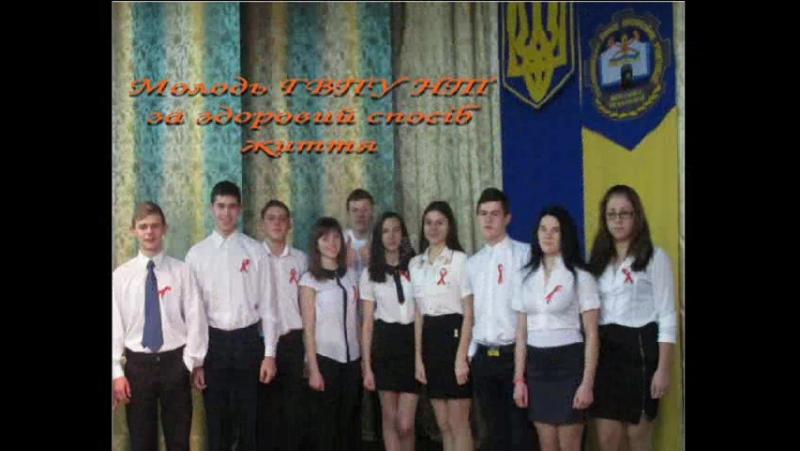 Ми - молодь України (автор Янович Н.А.)