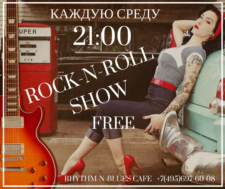 Rock-n-Roll show в Rhythm`n`blues cafe!