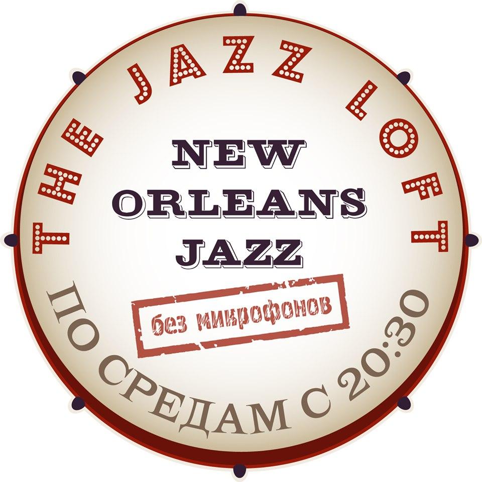 09.01 The Jazz Loft New Orleans Show в Rhythm`n`blues cafe!