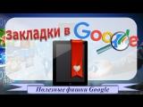 Фишки Google. Закладки - создание, сортировка