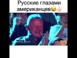 Русские глазами американцев!