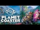 Planet Coaster трейлер американские горки, экономическая стратегия, 2016
