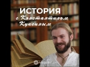 Александр Невский был приёмным сыном хана Батыя!