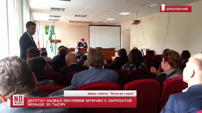 Депутат А.Брусницын: Мужчина, получающий менее 30 тыс - не мужчина, а лентяй